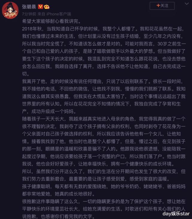 華晨宇毫不知情喜當爸,熱戀期間遭分手,為瞭孩子決定和張碧成重新開始-圖3
