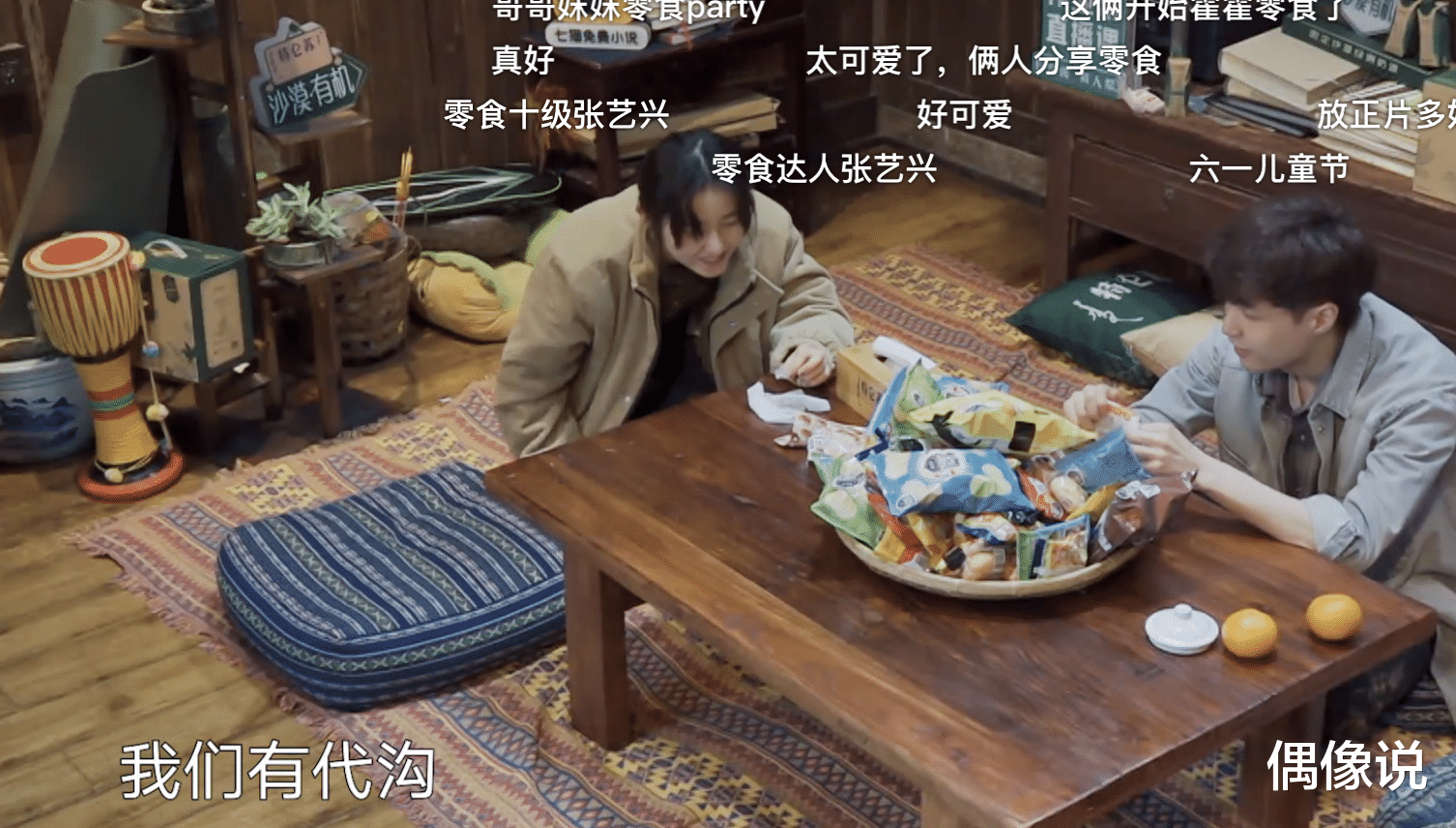 張藝興向張子楓安利三種零食,張子楓的吐槽好紮心:我們有代溝-圖10