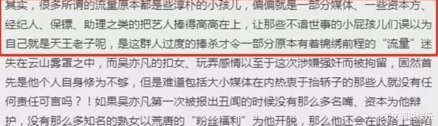 網曝吳亦凡住單間精神不佳,吳媽崩潰住院,有圈內人被叫去問話-圖9