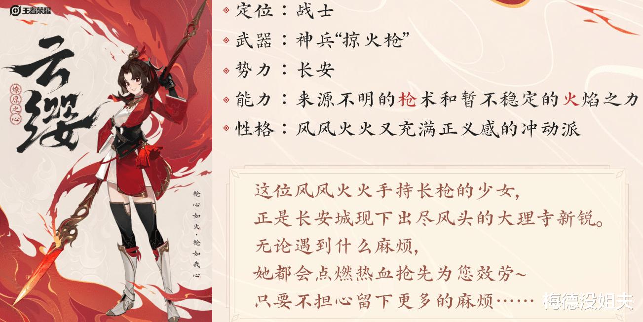 王者新英雄雲纓形象曝光,擁有絕對領域的女版哪吒?-圖7