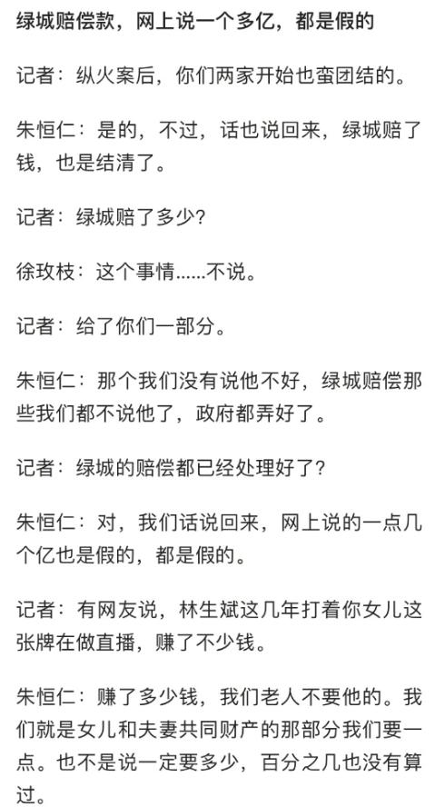 """朱小貞父母首次發聲:""""林生斌連小孩去世證明都不願意親自去開""""-圖6"""