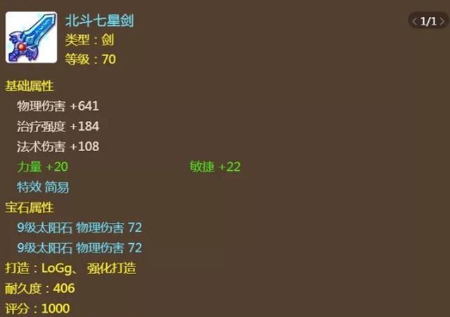 """夢幻西遊手遊:又出現一把69專屬簡易""""神器"""",物傷640相當強大-圖2"""