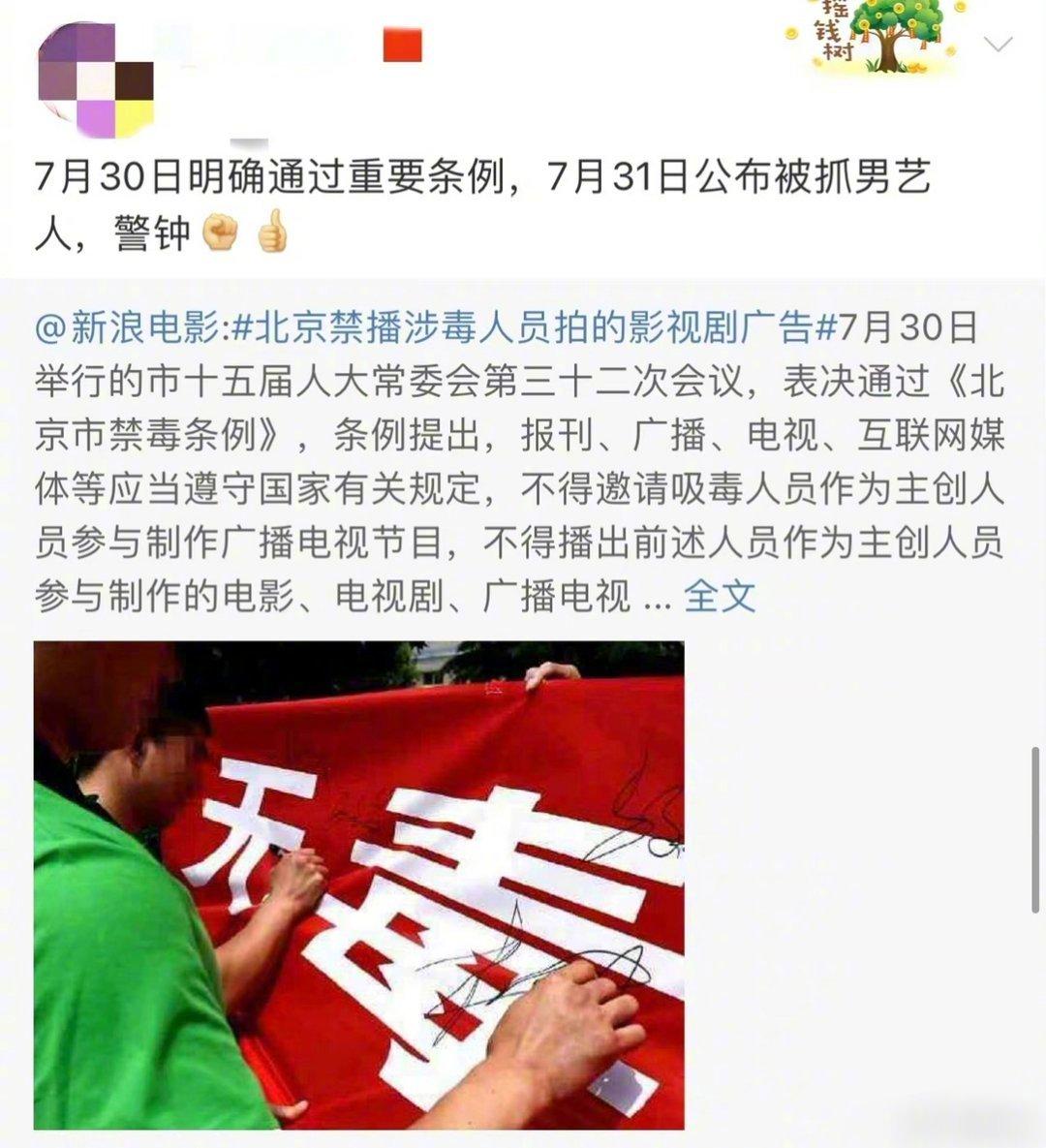 中國禁毒稱吳亦凡涉及新型毒品供應鏈,娛樂圈即將大地震!!!-圖2