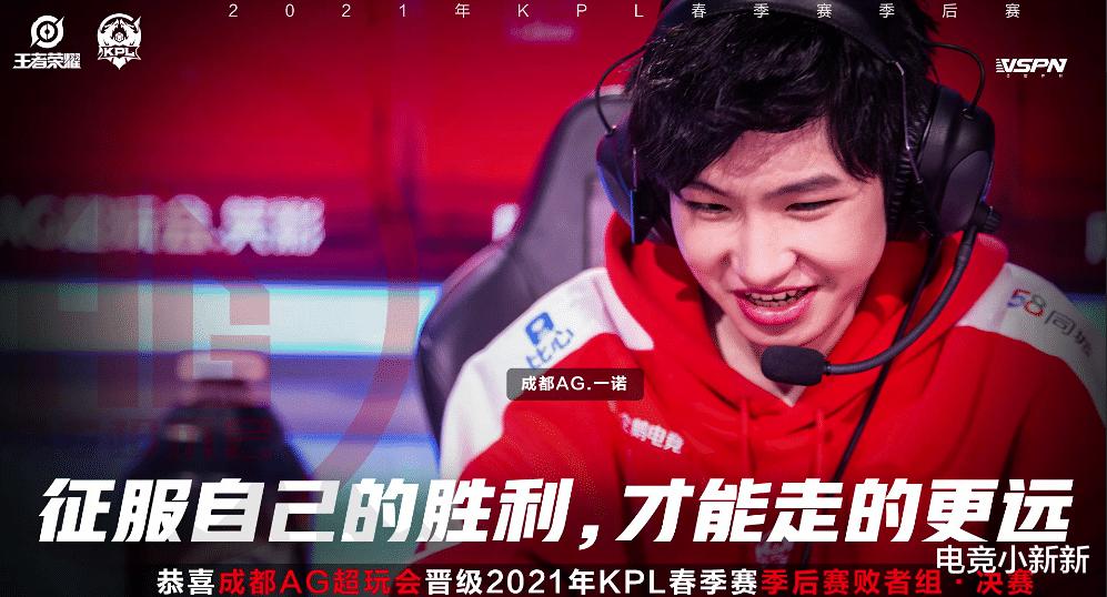 "KPL季後賽首個""4-0""誕生,AG一諾""不用""退役瞭!月光和菲菲激動發文-圖3"