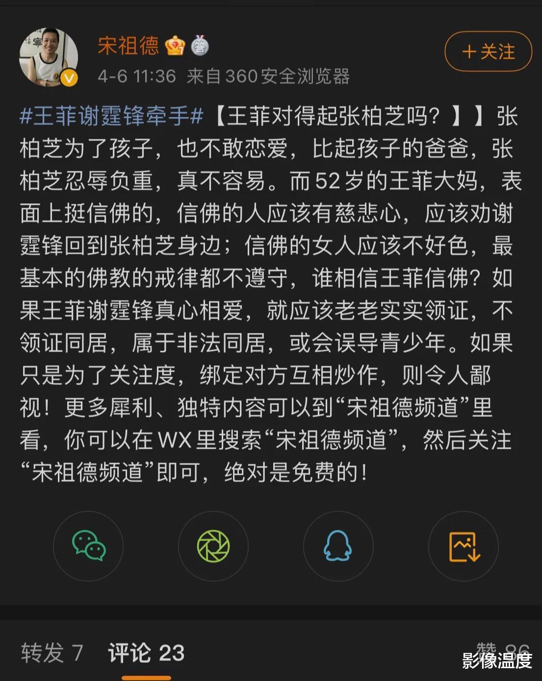 """斷言德雲社2024年倒閉,痛罵郭德綱:他為何如此""""狂妄囂張""""?-圖4"""