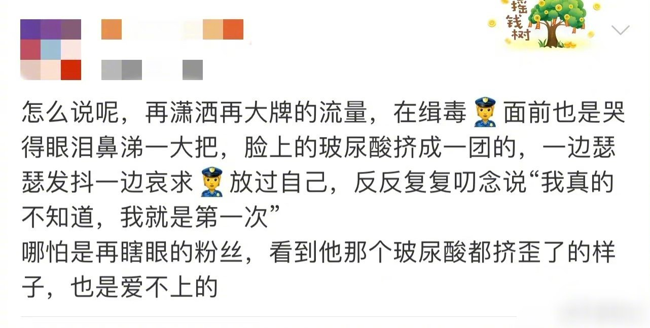 中國禁毒稱吳亦凡涉及新型毒品供應鏈,娛樂圈即將大地震!!!-圖4