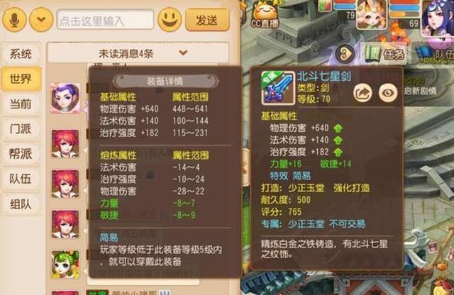 """夢幻西遊手遊:又出現一把69專屬簡易""""神器"""",物傷640相當強大-圖4"""