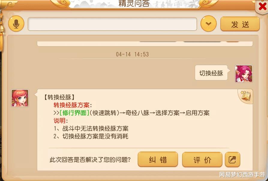 """夢幻西遊手遊:打出""""三相之力""""武器?驚喜之餘,卻為用途發愁-圖6"""