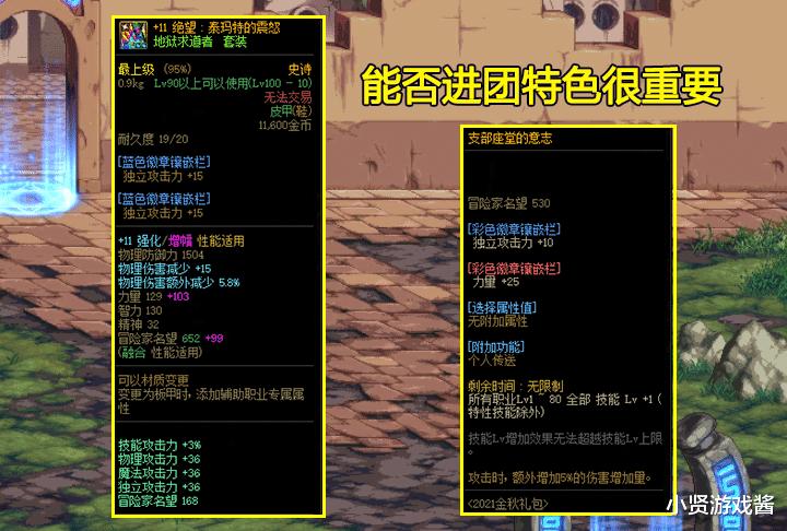 DNF:最飄1.7刃影現身!3牛被拒後素質3連問,名望特色成禍首-圖5