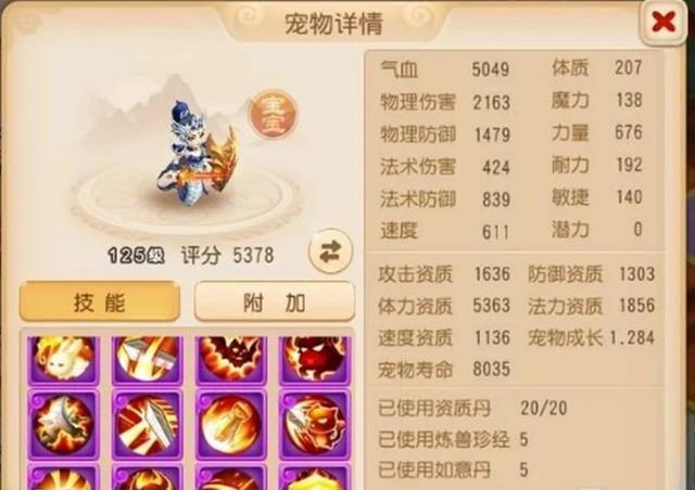 """夢幻西遊手遊:又出現一把69專屬簡易""""神器"""",物傷640相當強大-圖6"""