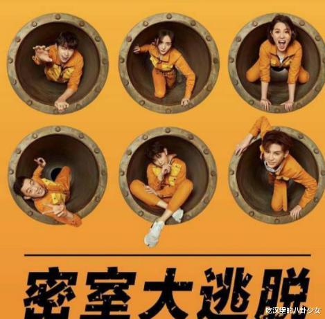 《密室大逃脫》節目將迎來兩位全新嘉賓,鄧倫楊冪這下該高興了