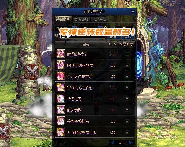 """DNF:神話""""肝帝""""現身!單號軍神出8件,已分解159件神話裝備-圖2"""