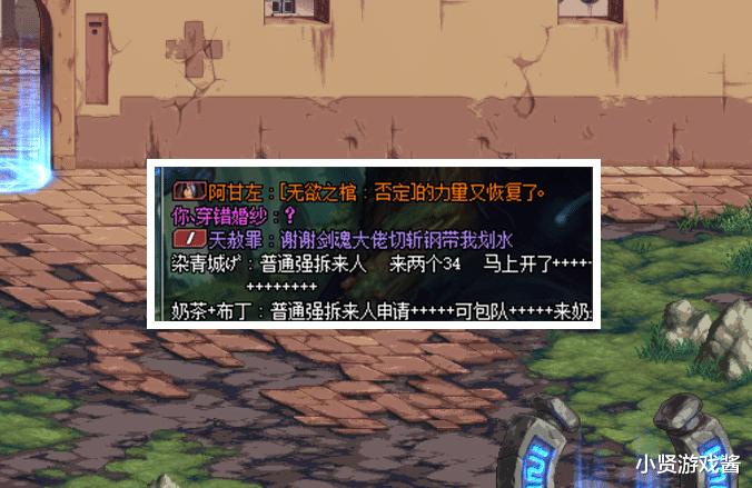 """DNF:1.7天帝大佬遇鋼鐵俠,甘願淪為""""工具人"""",走之前不忘感謝-圖3"""