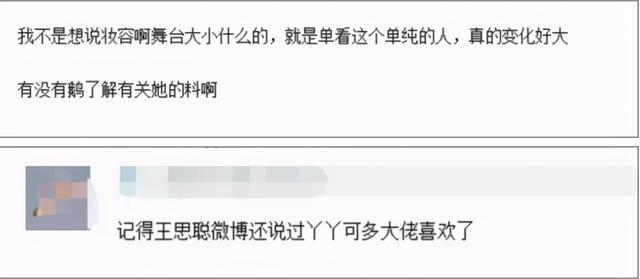"""""""被金主X生活滋潤瞭吧"""":佟麗婭獲年度之星,評論讓人大開眼界-圖4"""
