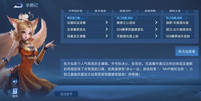 王者首部電競劇開播,楊洋憑1個英雄吸粉無數,還是張大仙的本命-圖5