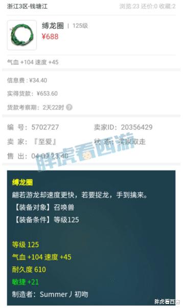 夢幻西遊:新代言人彭昱暢官宣,新出130滿靈無級別項鏈-圖5