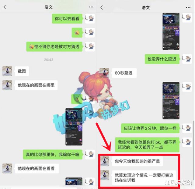 """夢幻西遊:浩文""""千萬團隊""""爆冷止步群雄128強,50回合隻吃瞭2個藥!-圖3"""