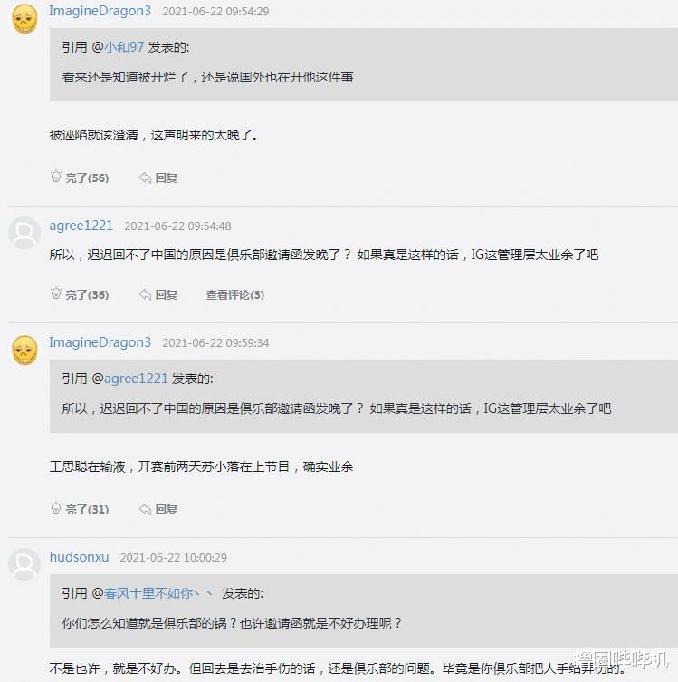 Theshy發文澄清:我去韓國是為瞭看病,無法返回LPL是俱樂部的鍋-圖3