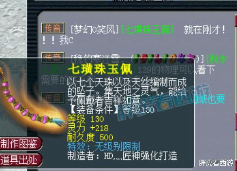 夢幻西遊:新代言人彭昱暢官宣,新出130滿靈無級別項鏈-圖4