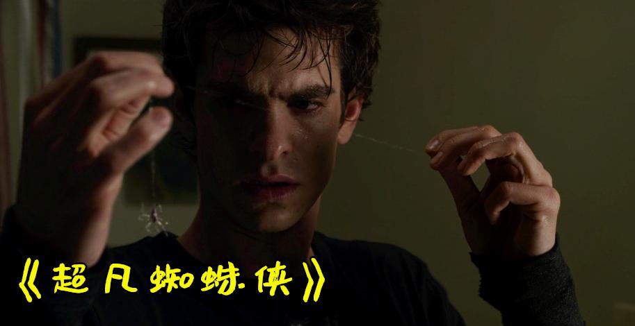 將彼得咬成蜘蛛俠的那隻蜘蛛後來怎麼樣瞭?後續故事漫威都不敢拍-圖2