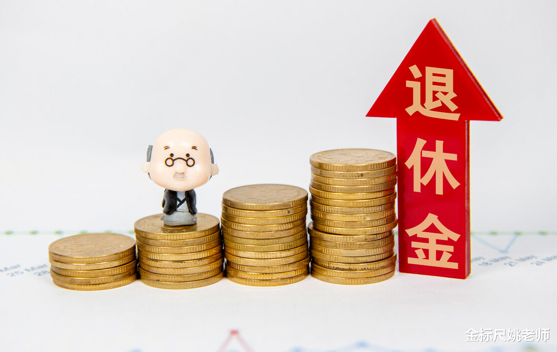 """全國平均退休金出來瞭,體制內可達4000以上,""""鐵飯碗""""名不虛傳-圖4"""