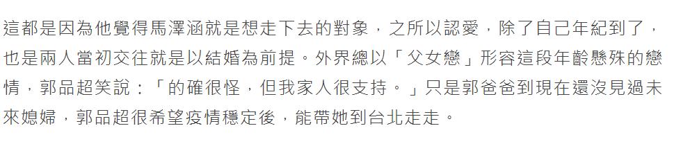 44歲郭品超公佈婚訊,將迎娶小19歲女友馬澤涵,已在北京買下婚房-圖8