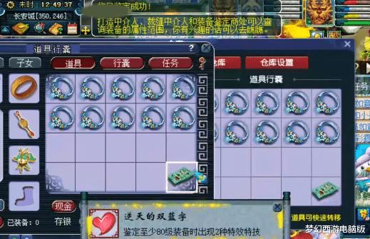 夢幻西遊:130裝備出兩件新特技,逆天雙藍字腰帶血賺42億!-圖7