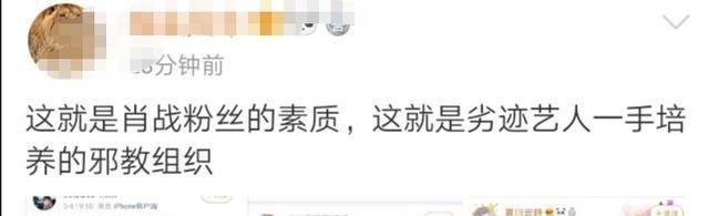 """""""小飛俠""""又出道!藍V聲援肖戰:粉絲行為,不要上升到偶像!-圖4"""