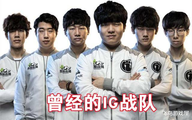 S11总决赛:今日欢呼姜武圣,只缘欧韩又重来,曾经的IG有多强?