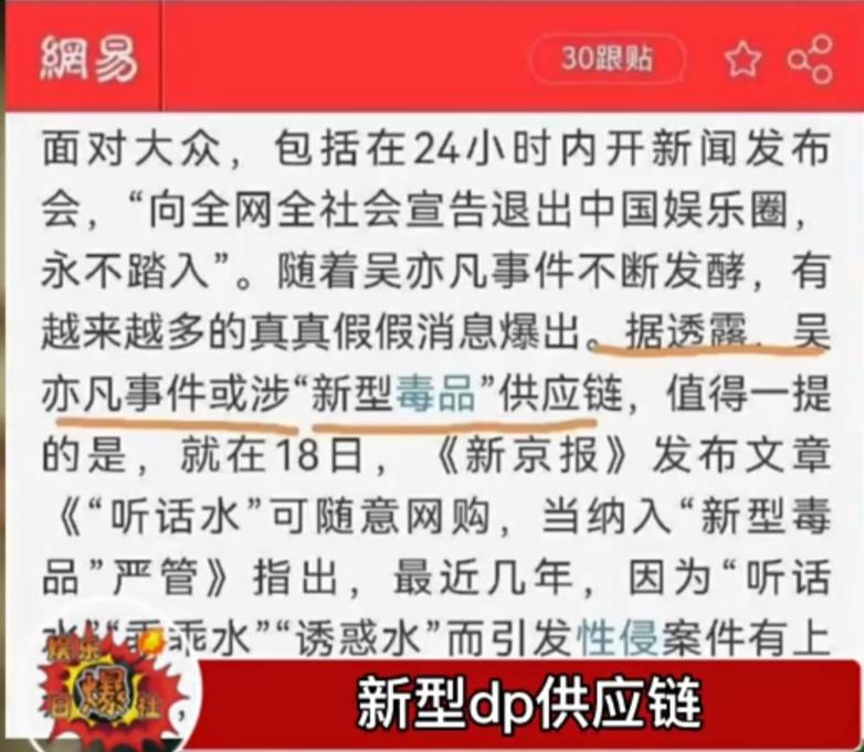 中國禁毒稱吳亦凡涉及新型毒品供應鏈,娛樂圈即將大地震!!!-圖6