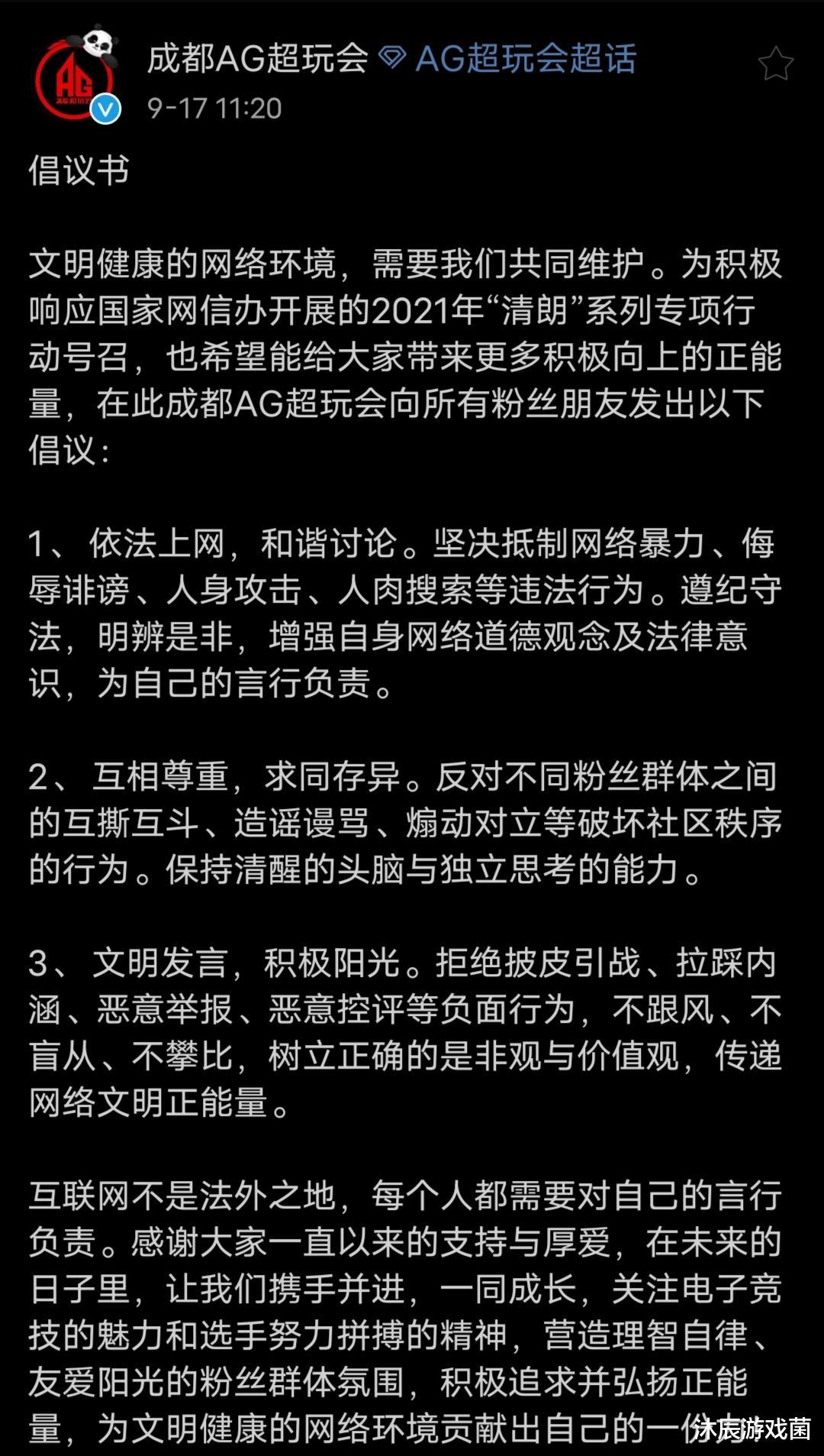 AG发起反网暴倡议书:拒绝人肉、引战,电竞不需要乌烟瘴气!