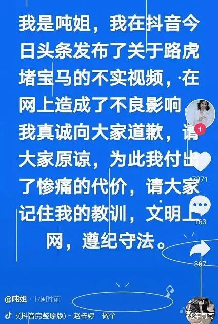 """網紅""""噸姐""""被拘!自導自演""""寶馬占路虎車位被堵""""事件引發眾怒-圖6"""