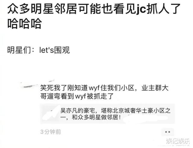 吳亦凡被刑拘,同小區業主爆料:大哥遛彎看到吳亦凡被抓走瞭-圖4