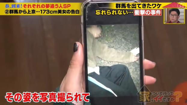 日本女孩身高173被人嫉妒,遭網暴、跟蹤、霸凌,還被毆打致失憶-圖5