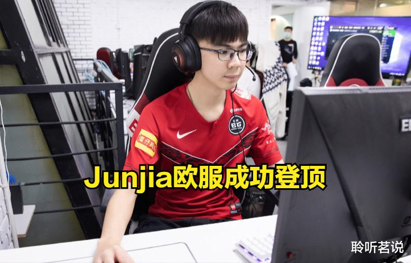 隐藏的秘密武器?EDG替补打野Junjia登顶欧服,63%胜率堪称恐怖!