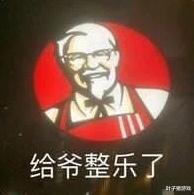 做炸雞的非跟遊戲過不去?繼嘲諷原神之後,KFC又杠上瞭喪屍遊戲-圖8
