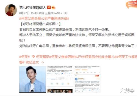 知名導演實名舉報何炅,要求廣電總局將何炅開除!-圖3