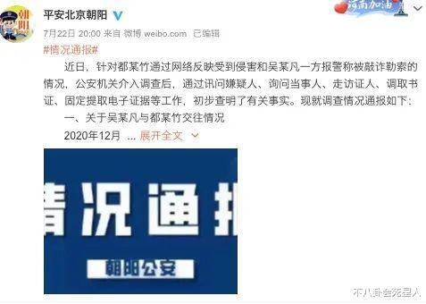 吳亦凡被刑拘,粉絲的發言震碎三觀:不相信司法、他不會騙我-圖7