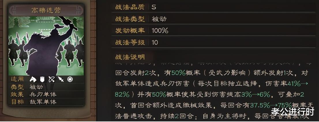 三國志戰略版:「一個把三戰玩成塔防的男人」sp袁紹專題攻略-圖5