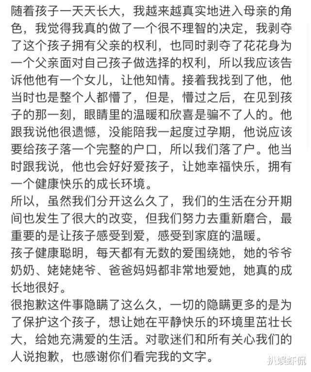 官宣生女後資源降級?娛記曝華晨宇可能會退出《王牌》,網友已物色好人選-圖4