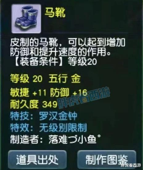 夢幻西遊:老王鑒定130無級別腰帶,新出無級別羅漢鞋-圖4