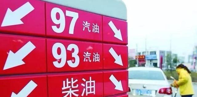 油價調整消息:今天4月14日,加油站92汽油、95汽油調後售價-圖2