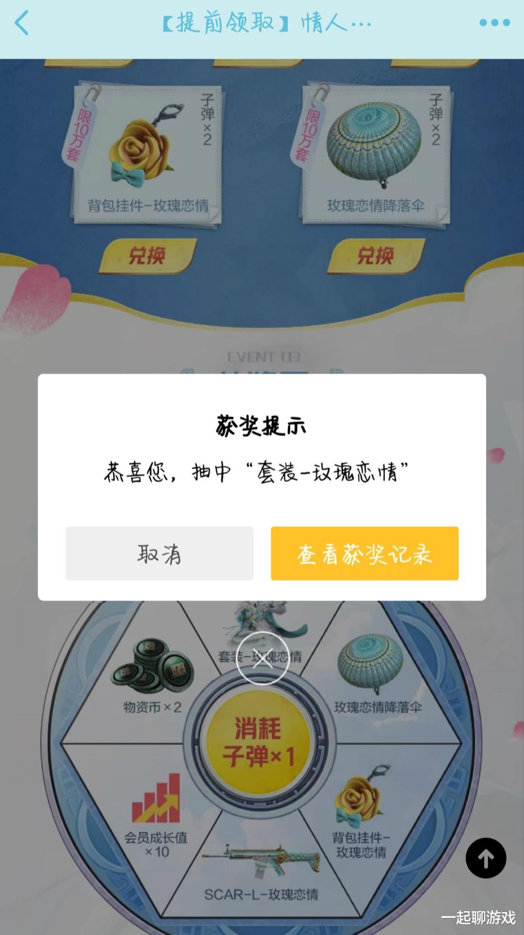 """""""吃雞""""3.12新軍需有3種獲得方式,節省1280點券,光子真大方!-圖5"""