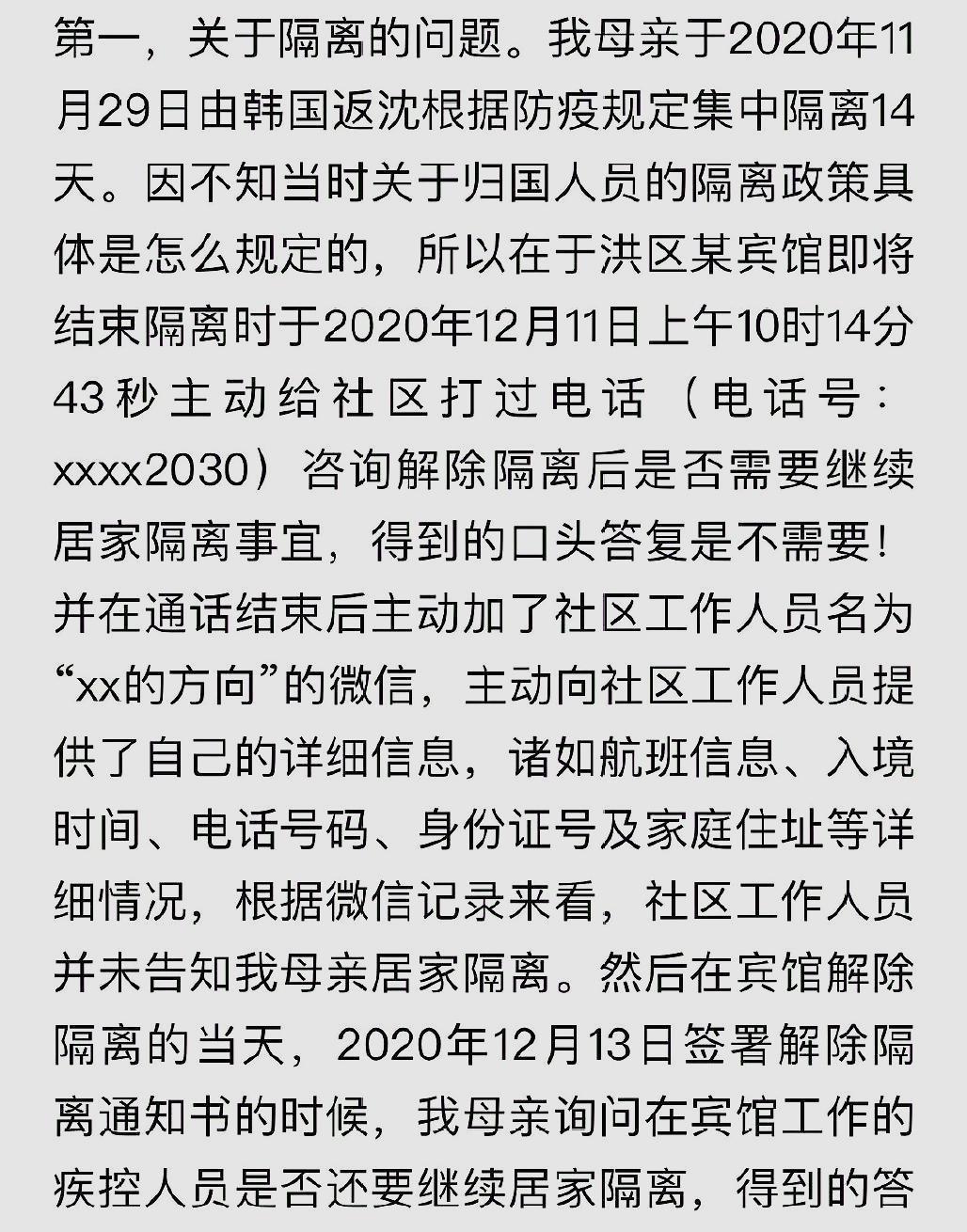 一人毀一城的尹老太去世,曾去韓國割雙眼皮,回國隱瞞行程被網暴-圖2
