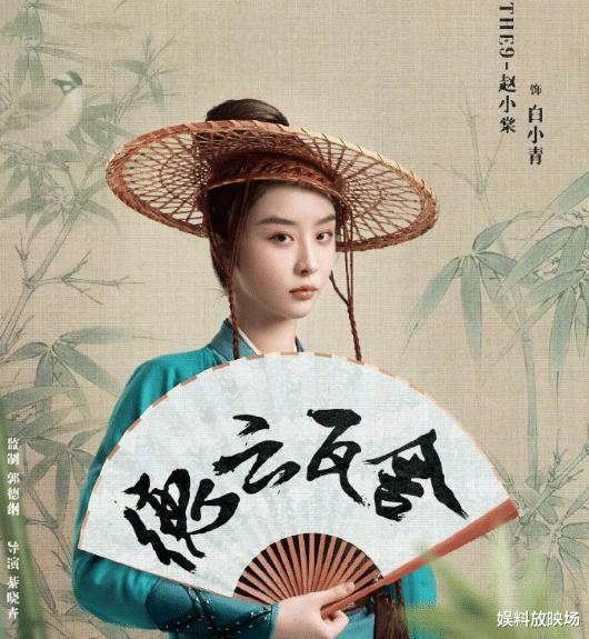 輕喜劇《德雲瓦舍》發佈角色海報,看到趙小棠的造型,熬夜也要追-圖5
