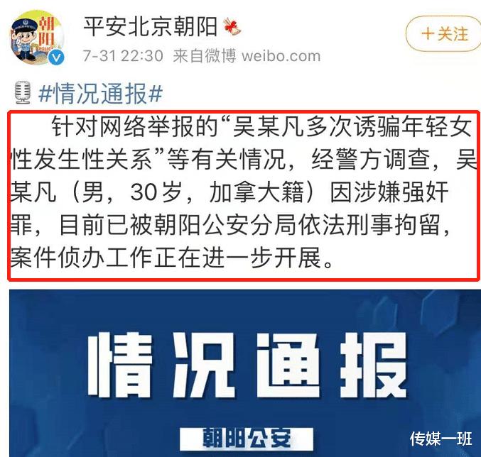 吳亦凡被刑拘後的5個後續:臉丟到國際,粉絲哭著脫粉,好友避之不及-圖2