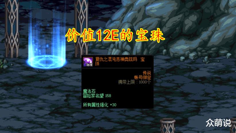 DNF:首個價值12E的寶珠,團長親自感謝!旭旭寶寶已將其收入囊中-圖3