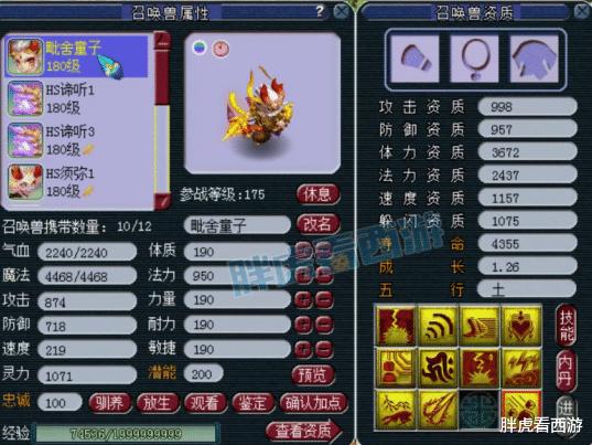 """夢幻西遊:浩文13回合擊潰老王,菠蘿""""馬上狂開直播""""-圖6"""