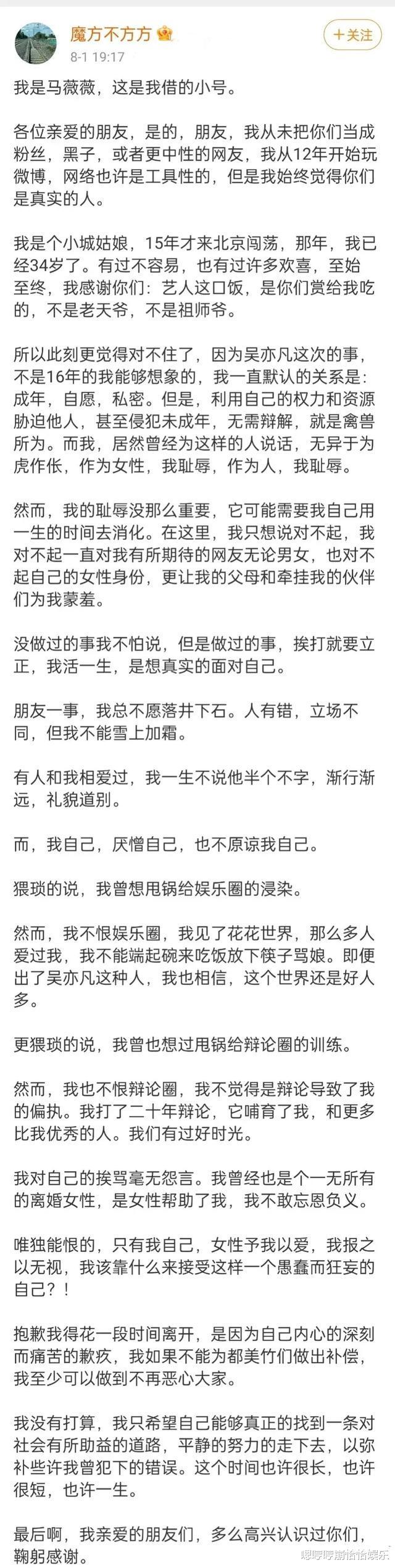 """吳亦凡出事後,第一個""""受牽連""""的圈內人出現瞭-圖3"""
