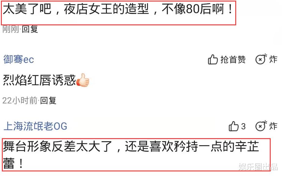 """辛芷蕾亮相""""勁黑之夜"""",造型太野引起熱議,被指像""""夜店女王""""-圖4"""